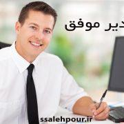 مدیر-جذاب-سجاد-صالح-پور