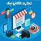 ارائه مشاوره تخصصی تجارت الکترونیک و کسب و کار