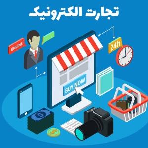 بهترین مشاوره تجارت الکترونیک در کشور