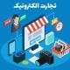 نقش مشاوره تجارت الکترونیک در کسب و کار