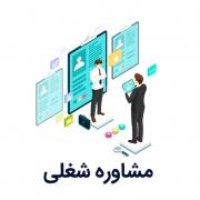 مشاوره کسب و کار اینترنتی در مشهد